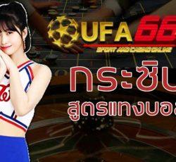 ufa66upกระซิบศุตรแทงบอล
