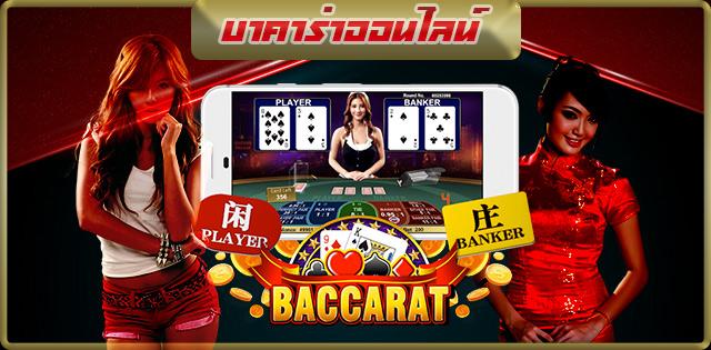 บาคาร่าออนไลน์-UFA66UP