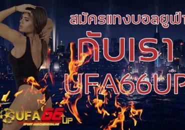 สมัครแทงบอลกับเรา-UFA66UP