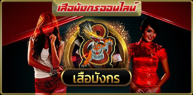 เสือมังกรออนไลน์-UFA66UP