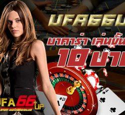 UFA66UP-บาคาร่า-เล่นขั้นต่ำ-10-บาท-01