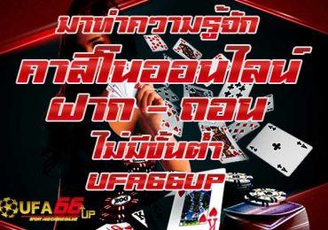 ทำความรู้จัก-คา-สิ-โน-ฝาก-ถอน-ไม่มี-ขั้น-ต่ำ-UFA66UP