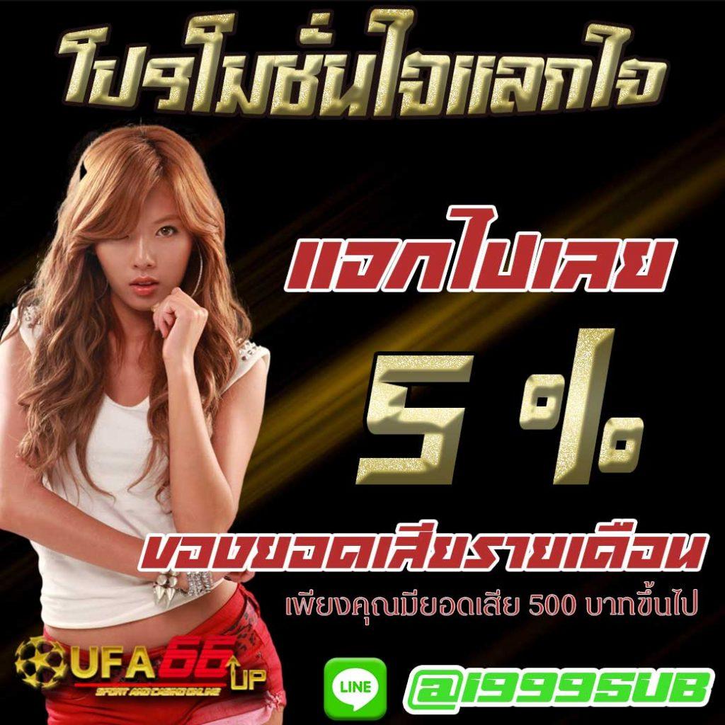 โปรโมชั่นใจแลกใจ-UFA66UP-คืนยอดเสีย-5%