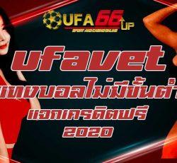ufavet-แทงบอลไม่มีขั้นต่ำแจกเครดิตฟรี-2020