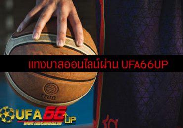 แทงบาสออนไลน์ผ่าน UFA66UP