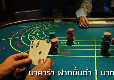 บาคาร่า-ฝากขั้นต่ำ-1-บาท