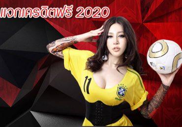 แจกเครดิตฟรี-2020