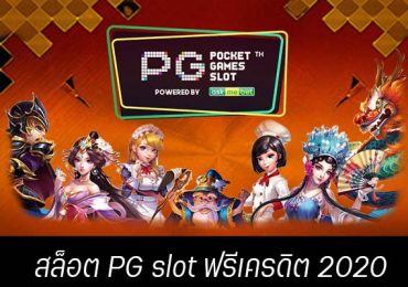 สล็อต PG slot ฟรีเครดิต 2020