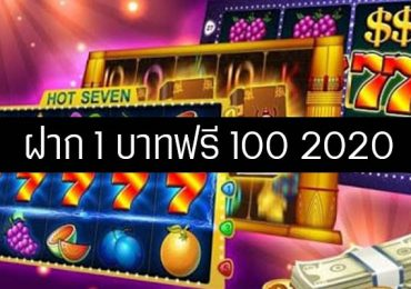 ฝาก 1 บาทฟรี 100 2020