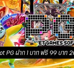 Slot PG ฝาก 1 บาท ฟรี 99 บาท 2021