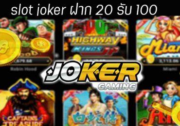 slot joker ฝาก 20 รับ 100