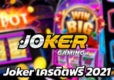 Joker เครดิตฟรี 2021