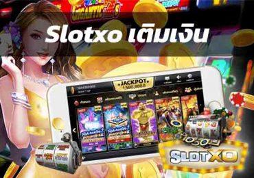 Slotxo เติมเงิน