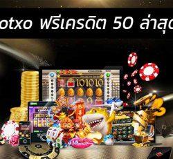 Slotxo-ฟรีเครดิต-50-ล่าสุด