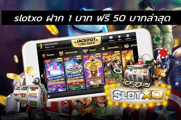 slotxo ฝาก 1 บาท ฟรี 50 บาทล่าสุด