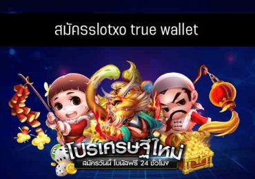 สมัครslotxo true wallet